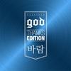 ������ (God) - �ٶ� (2CD Thanks Edition) (48P ����� ������)